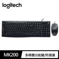 【Logitech 羅技】MK200 有線鍵盤滑鼠組
