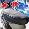 坐不熱機車座墊 隔熱墊 透氣墊 坐墊套 網墊套(大) 100cc~125cc