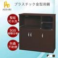 ASSARI-水洗塑鋼4門1拖盤電器櫃(寬100深42高104cm)