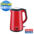 HERAN禾聯 1.5L雙層防燙快煮壺HEK-15L3
