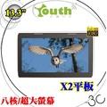 【含發票】幼獅 YOUTH X2 13.3吋 大尺寸 FHD 平板電腦 -鋁合金黑 (八核心/32G)【現貨】