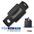 [ZIYA] SONY PS4 Pro / PS4 Slim VR眼鏡遊戲主機支架 臨場逼真款