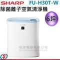 【新莊信源】6坪 SHARP夏普 除菌離子空氣清淨機 FU-H30T-W / FU-H30T
