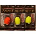【閒漁網路釣具 】(特價)KIZAKURA 黑魂 STYLE F 日本高級浮標/日本製