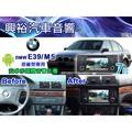 ☆興裕汽車音響☆【專車專款】1996~2003年BMW E39/M5 專用7吋觸控螢幕安卓多媒體主機