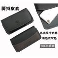 【手機腰掛式皮套】NOKIA 8110 香蕉機 4G版 橫式皮套 腰掛皮套 手機皮套 腰夾 保護殼