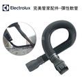 Electrolux 伊萊克斯 彈性軟管 完美管家吸塵器配件 適用ZB3113/ZB3114/ZB3012/ZB3013