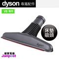 [建軍電器]Dyson V6 100%原廠 床墊吸頭 DC45 DC63 DC52 DC46 Fluffy等可用