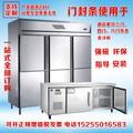 商用廚房冷櫃冰櫃冰箱磁性密封條 門封條 膠條 酒店廚房四門六門