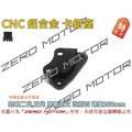 Zero Motor☆CNC 鋁合金 卡鉗座 勁戰二代,三代 原廠前叉 改 對四 碟盤 260mm 黑