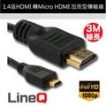 LineQ 1.4版HDMI 轉Micro HMDI 加長型影音傳輸線(3M)