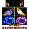 Audi等級雙色LED淚眼燈LED光導燈【沛紜小鋪】汽機車都適用超柔軟可隨意彎曲 雙色可隨方向燈同步閃燈 LED日行燈 LED方向燈 (45CM1對)