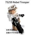 【群樂】LEGO 75259 人偶 Rebel Trooper 現貨不用等