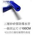 10mm一米(100CM) 三層紗矽膠防爆水管 強化矽膠管 廢油回收 油氣管路 副水箱