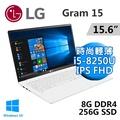 """LG Gram 15Z980-G.AA53C2 15.6"""" 白(i5-8250U/8G DDR4/256G SSD/WIN10/二年保固)★福利品出清★★贈GARMIN心率智慧手環★"""