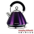 【MORPHY RICHARDS】304不鏽鋼快煮笛音壺1.5L(尊爵紫)