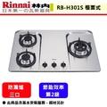 林內牌--RB-H301S-檯面式防漏三口瓦斯爐(節能效率第二級)(含基本安裝)