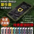 犀牛盾邊框 iPhone5/5S/SE 防撞邊框 RhinoShield邊框保護殼 蘋果保護殼 Crash Guard 抗衝擊邊框 手機框