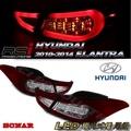 現代 hyundai elantra 2011-2014 LED 光條 導光式樣 尾燈組