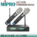 MIPRO ACT-312B 半U雙頻道自動選訊 無線麥克風(MU-80音頭/ACT-32H管身)