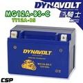 屏東 藍騎士電池MG12A-BS-C等同湯淺YT12A-BS與GT12A-BS重機電池專用 送雨刷精或鑰匙圈