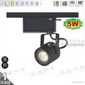 【LED軌道投射燈】MR16 LED-5W 圓頭軌道燈 黑款 全電壓 附變壓器整組 【燈峰照極】416