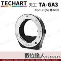 TECHART 天工 TA-GA3 自動對焦轉接環 CONTAX G鏡頭 轉 SonyNEX (2017版) 數位達人