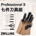 德國 雙人牌 Zwilling Professional S刀具7件組