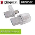 Kingston 金士頓 DTDUO3C / 128G USB3.1 OTG 隨身碟 / TYPE-A & C兩用