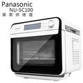 蒸氣烘烤爐 ✦ Panasonic NU-SC100 15L 公司貨 0利率 免運