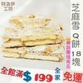 芝麻雪Q餅【包裝升級更划算】香綿Q軟 獨立封口包裝