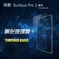 Dido shop 微軟 Surface Pro3 12吋 專業超薄鋼化膜(FA074-3)
