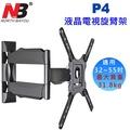 """威訊科技電子百貨 NB P4 液晶電視旋臂架 32""""-55""""適用 NBP4 (=DF400)"""
