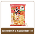 【現貨】日本 岩塚呼哇明太子美奶滋味蝦餅41g