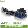 HTC VIVE Pro 一級玩家版 套裝組