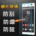 【YANG YI】揚邑 SONY Xperia C5 Ultra 防爆防刮防眩弧邊 9H鋼化玻璃保護貼膜