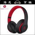 【海恩數位】美國 Beats Studio3 Wireless 耳罩式耳機 Decade Collection