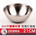 ZEBRA斑馬 304不鏽鋼打蛋碗調理碗21CM 洗米盆