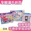 【小福部屋】日本 偶像學園 Aikatsu DX版 第四代 STARS S4 手機+卡冊+卡片 限定福袋組 禮物