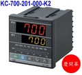 【KCE 科群】PID溫度控制器/溫控器/溫度錶/溫度表  KC-700-201-000-K2