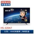 [領劵現折] HERAN 禾聯32型 高畫質液晶顯示器HS-32DA7送行動第四台