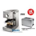 【加贈烤麵包機HR2582 白色】【飛利浦 PHILIPS】 Saeco POEMIA 家用半自動義式咖啡機 (HD8327)