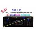 //昕格音響//Karaking V-1100旗艦級數位混音伴唱擴大機---HDMI.數位光纖.同軸.中文觸控面板