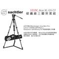 數位小兔【Sachtler 沙雀 1019C Ace XL GS CF 碳纖維三腳架套組】