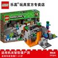l09m1熱銷低價LEGO樂高我的世界系列 21141僵尸洞穴  MINECRAFT  拼插積木玩具