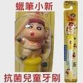 蠟筆小新兒童抗菌牙刷(立體棒球服裝造型)