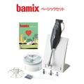酒吧混合物M300 BASIC安排灰色不利條件多功能食品加工機bamix Japan Telphone shopping