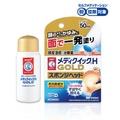 (現貨,請直接下標即可)     日本    曼秀雷敦   頭皮搔癢 皮屑   頭皮濕疹液     海綿頭   50ml