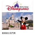 香港迪士尼門票 電子票卷