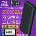 ZMI紫米20000mAh雙向快充10號行動電源(QB820)